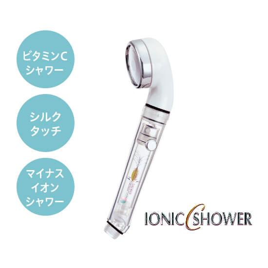 アラミック イオニックCシャワー ICS-24N [Arromic IONIC C SHOWER]