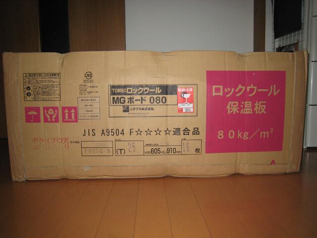 吸音材(吸音ボード:MGボード)1