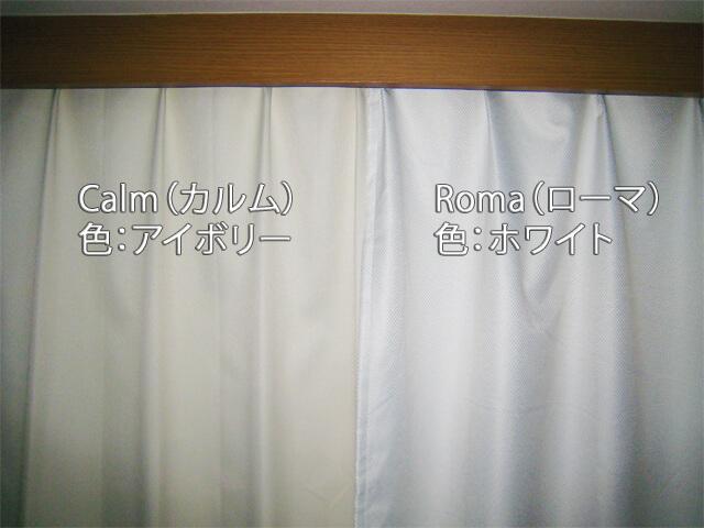 Calm_VS_Roma1