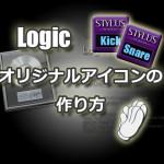 Logic Pro(9) オリジナルアイコンの作り方!!2014年度版