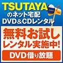 TSUTAYA ツタヤのネット宅配レンタルに申し込んでみました!無料お試し期間は2/28まで!!