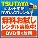 Tsutaya ツタヤ 無料お試しキャンペーン1