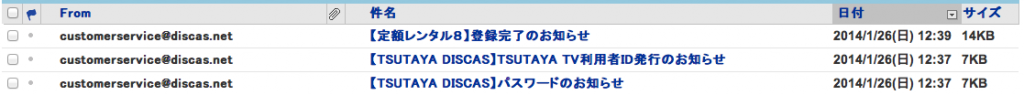 Tsutaya ツタヤ 無料お試しキャンペーン2