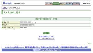 サインアップ画面2