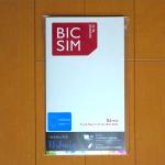 BIC SIM 購入!! サインアップ→IIJmio 会員登録方法(SIMフリー化計画!2)