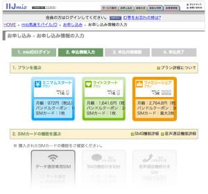 IIJmio-会員登録画面2