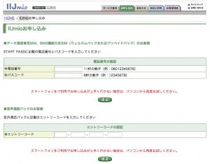 サインアップ画面