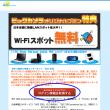 Wi2 300 ビックカメラオリジナルプラン-手順1