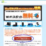 """""""Wi2 300"""" の登録方法:BIC SIM特典の公衆無線LANの場合"""