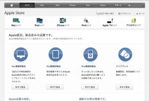Apple 整備済製品