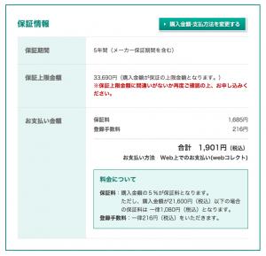 クロネコ延長保証ダイレクト_HowTo_6