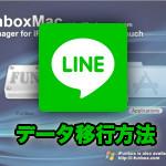 MacでLINEのデータを引き継ぐ方法!:iTunesを使わずに、LINEのデータのみを移行