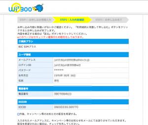 Wi2 300 ビックカメラオリジナルプラン-手順4