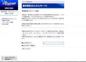AtermWP8166N_1
