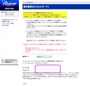 AtermWP8166N_2