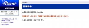 AtermWP8166N_4