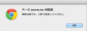 AtermWP8166N_6
