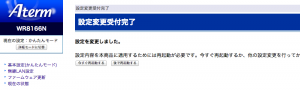 AtermWP8166N_8