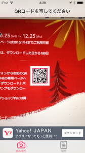 QRコードリーダー for iPhone_2