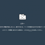 MacのChromeでクラッシュが頻発した時の解決方法:Shockwave Flashが原因の場合