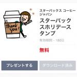 期間限定!スタバのLINEスタンプを無料でDLする!!