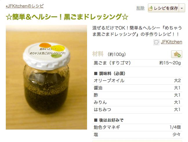 cookpad 黒ごまドレッシングレシピ