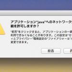 Mac OS X:一瞬で消える『Java』の警告と、その解決策について