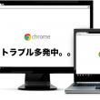 ChromeTrouble
