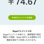 Skypeクレジットを ¥500 で追加する方法!!