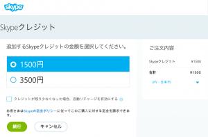 Skype08