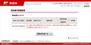 中国からの国際郵便物の配達状況の確認方法1
