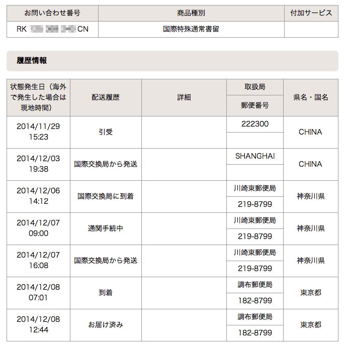 中国からの国際郵便物の配達状況の確認方法2