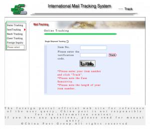 中国からの国際郵便物の配達状況の確認方法3