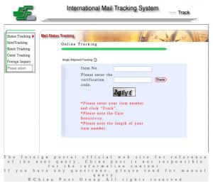 中国からの国際郵便物の配達状況の確認方法4