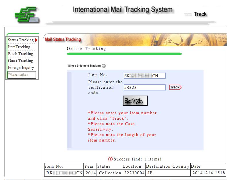 中国からの国際郵便物の配達状況の確認方法5