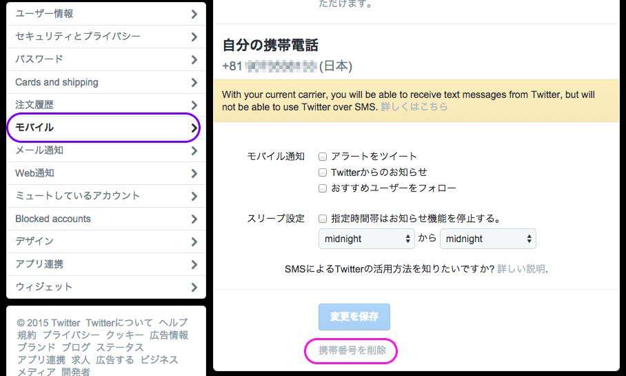 1台の携帯で、Twitterアカウントを2つ作る方法!2-2