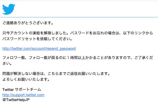 Twitter 凍結03