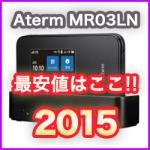 2015『Aterm MR03LN』最新情報!最安値はここ!!