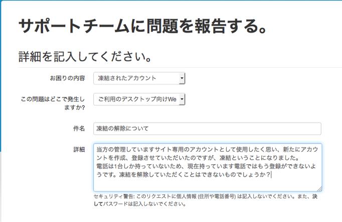 Twitter 凍結02