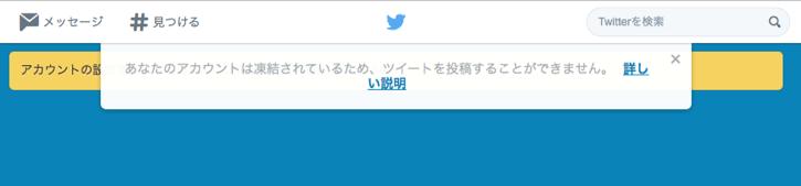 Twitter 凍結01