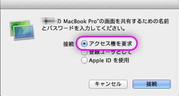 どこでも-My-Mac-10