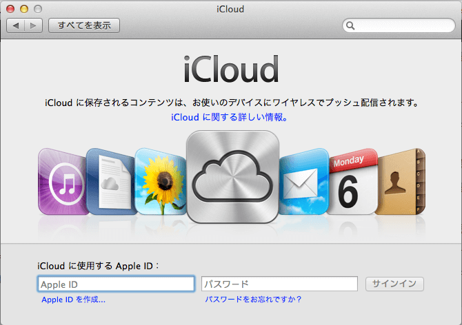 どこでも My Mac 06