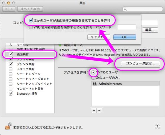 どこでも My Mac 03