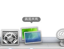 どこでも My Mac 08