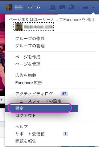 FB不正ログイン02