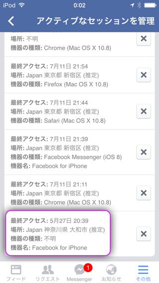 FB不正ログイン09