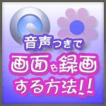 Macで『音声つきの画面』を録画する方法:QuickTime Player と Soundflower を使って