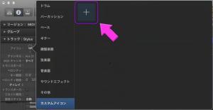 LogicProX10.2_アイコン追加方法01
