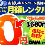 DMM.com DVD/CDレンタルの1ヶ月無料お試しキャンペーンに申し込んでみました!!