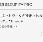 """Mac OS X:突然でてきた新しいネットワーク """"awdl0"""" って何???"""